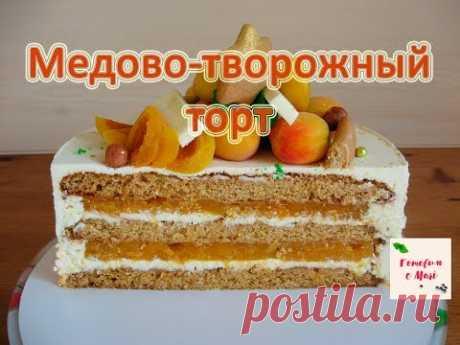 Готовим с Mari || Медово-творожный торт с абрикосами Просто очень удачное сочетание медового коржа, творожного крема и нежного абрикосового компоте :) Ингред...