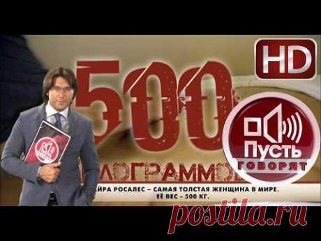 Пусть говорят HD 2015 (25.05.15) Майра Росалес похудела на 408 кг. - YouTube