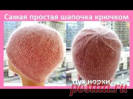 Самая ПРОСТАЯ Шапочка крючком из ПУХА НОРКИ, Вязание КРЮЧКОМ ( шапка № 183)