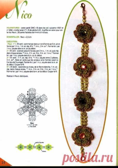 Поиск на Постиле: вязаный браслет крючком