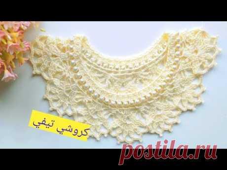 صدر كروشي 2021 ولا اروع سهل وسريع للمبتدئين crochet collar  صدور كروشي صيف 2021