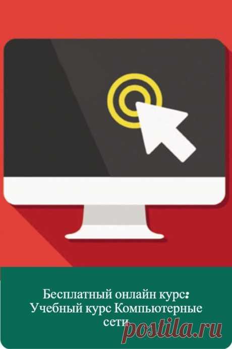 """Бесплатный и доступный онлайн-курс """"Учебный курс Компьютерные сети"""". Пройдя данный курс, вы сделаете первый шаг к серьезному обучению и сможете чётко определиться с направлением ваших интересов! Вы также бесплатно сможете изучить другие интересные онлайн курсы. Регистрируйтесь и получайте знания совершенно бесплатно."""