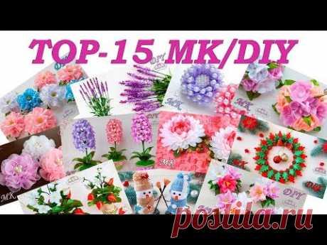 TOP-15 МК/DIY канзаши на канале MARLENA-Hand Made (2018) - YouTube