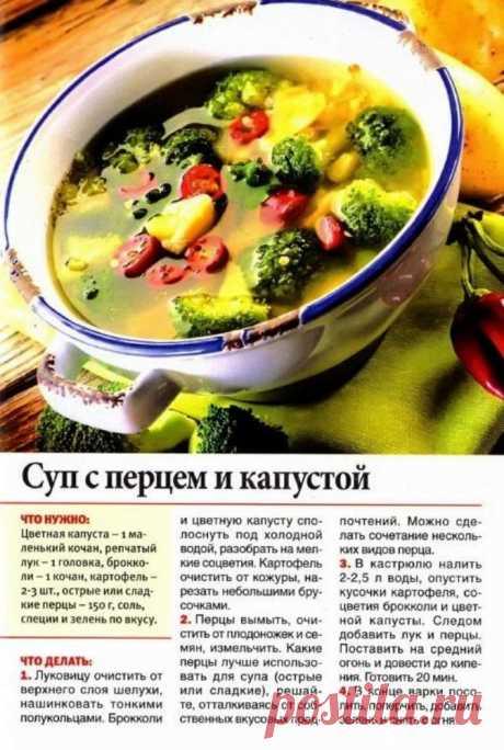Суп с перцем и капустой