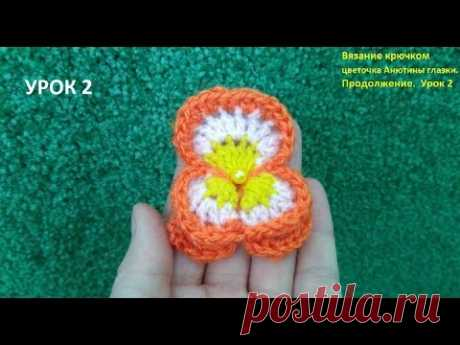 Crochet pansy\/How to connect by a hook Anyutina's floret eyes \/ for beginners