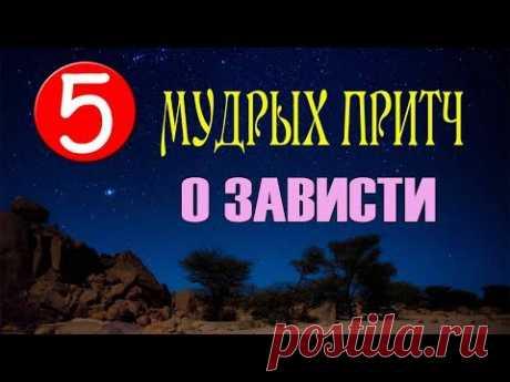 5 МУДРЫХ ПРИТЧ О ЗАВИСТИ