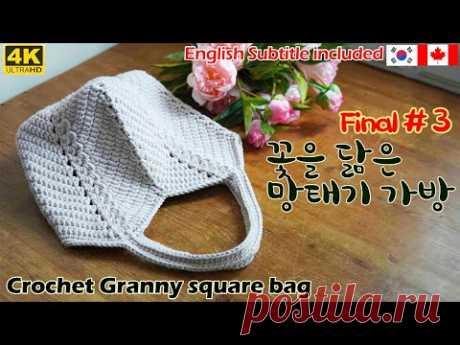 ENG(169회) 최종회  3/3편 코바늘 그래니 스퀘어백, 망태기 가방,crochet granny bag part3