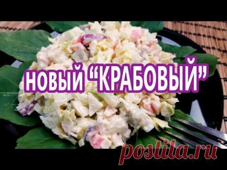 БЕЗ капусты и риса! Абсолютно новый самый вкусный КРАБОВЫЙ салат - нежнее и вкуснее НЕ бывает!