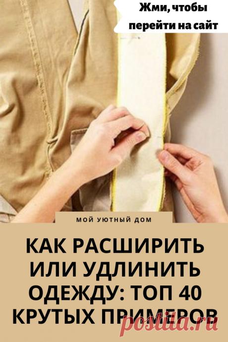 Советы как легко и быстро расширить одежду