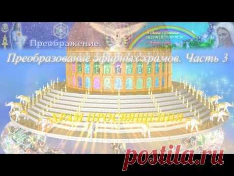 Преобразование Эфирных Храмов. Часть 3.  ХРАМ ПРОСВЯЩЕНИЯ