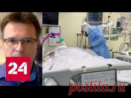 Эксперт об отличии коронавирусной инфекции от пневмонии - Россия 24