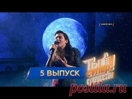 """Ты супер!"". Суперсезон. Выпуск №5"