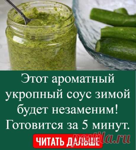 Этот ароматный укропный соус зимой будет незаменим! Готовится за 5 минут.