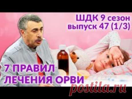 Семь правил лечения ОРВИ - Доктор Комаровский