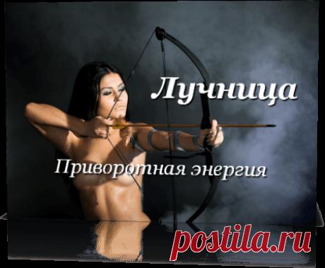 Лучница приворотная энергия — Андресанда