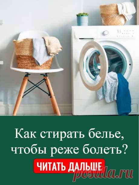Как стирать белье, чтобы реже болеть?