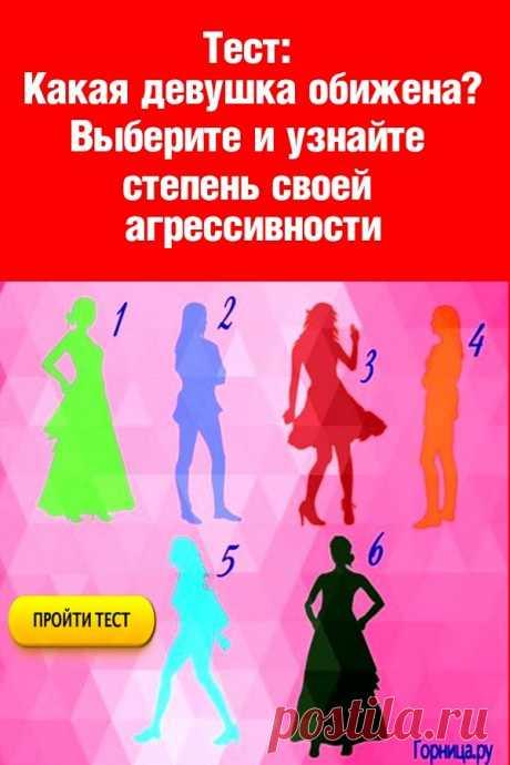 Тест: Какая девушка обижена? Выберите и узнайте степень своей агрессивности