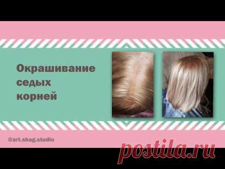 Домашнее окрашивание седых волос.