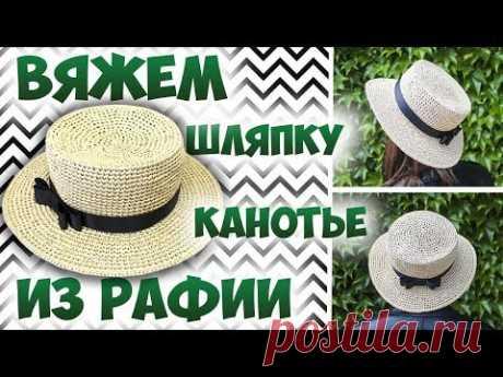 Шляпа Канотье из рафии крючком.