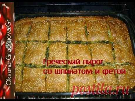 Греческий пирог со шпинатом, полезный и вкусный из домашнего слоеного теста
