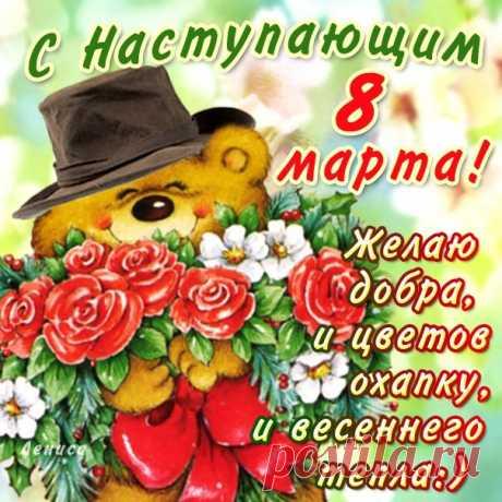sms_pozdravlenija_ljubimoj_zhenschine_s_8_marta.jpg (604×604)