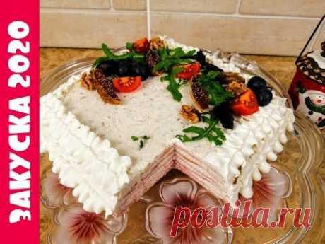 Готовьтесь собирать восхищенные взгляды! Закусочный торт на Новогодний стол!