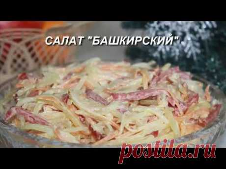 """La ensalada """"Башкирский"""" la ensalada insólita muy sabrosa de los productos regulares"""