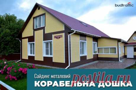 Металевий сайдинг корабельна дошка Луцьк (Купити ᐈ Дешева Ціна) | Budtraffic