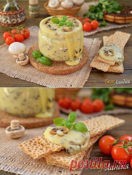 Плавленый, домашний, НАТУРАЛЬНЫЙ сыр с грибами.