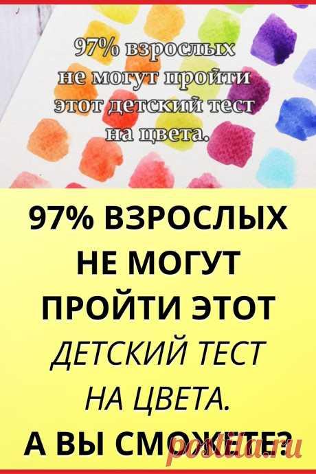 97% взрослых не могут пройти этот детский тест на цвета. А вы сможете?