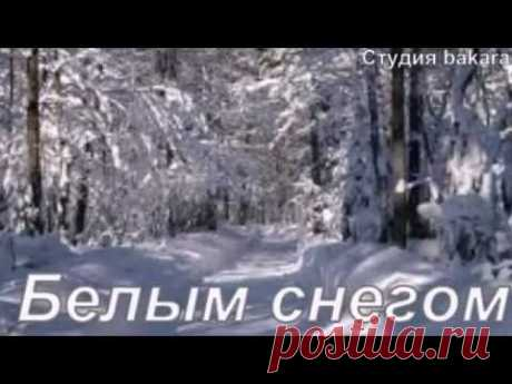 """белым снегом"" Музыка Е. Родыгина."