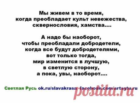 Есть у слова «Русь» и ещё одно значение ===================================== Есть у слова «Русь» и ещё одно значение, которое я не вычитал в книгах, а услышал из первых уст от живого человека. На севере, за лесами, за болотами, встречаются деревни, где старые люди говорят по-старинному. Почти так же, как тысячу лет назад. Тихо-смирно я жил в такой деревне и ловил старинные слова. Читать Далее: https://artsgtu.ru/blog/rus/ ========================================== https://www.pinterest.ru/slava