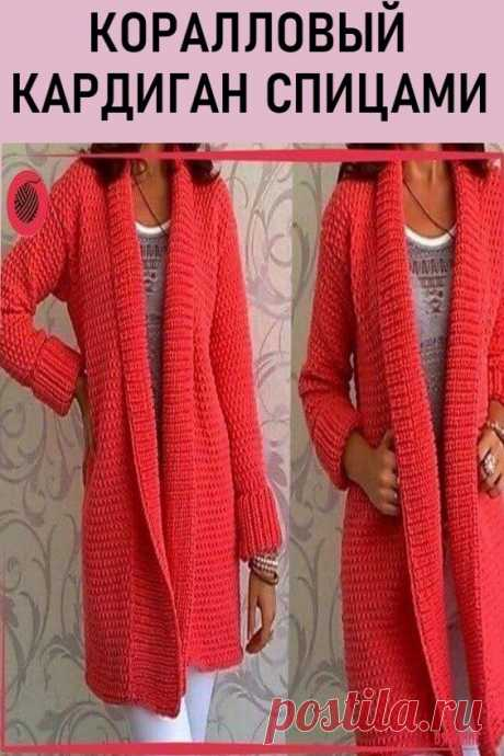 Coral cardigan spokes