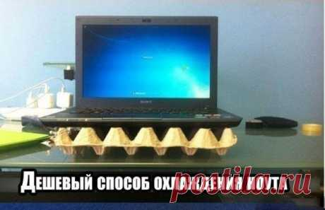 Cheap way of cooling of the laptop - useful tips
