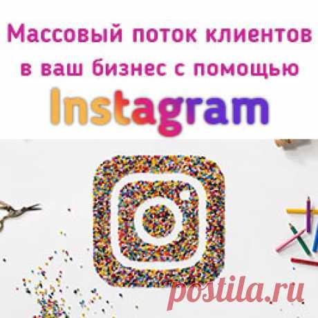 Instagram - узнайте как использовать его правильно!  Практические действия в виде PDF отчета, не пропустите! https://magnit.natasha.mlmfactor.e-autopay.com