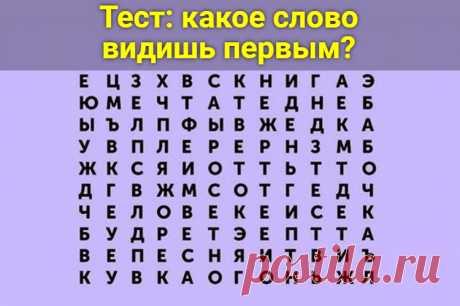Тест: какое слово видишь первым? Это твое предсказание на ближайшее будущее!