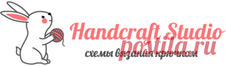 Handcraft Studio: игрушки амигуруми крючком | Page 3 Вязаные игрушки амигуруми крючком: схемы амигуруми, описания амигуруми, мастер-классы, а также разные идеи и советы по вязанию крючком игрушек и аксессуаров. | Page 3
