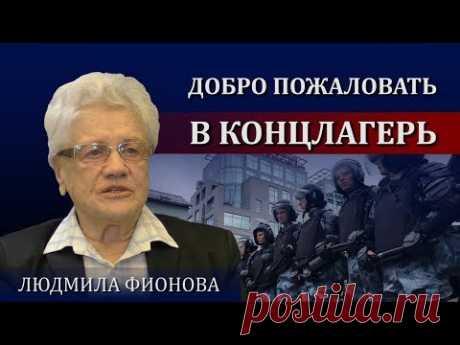 Добро пожаловать в концлагерь  /Людмила Фионова - YouTube
