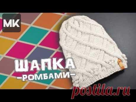 НЕОБЫЧНАЯ ШАПКА РОМБАМИ С ШИШЕЧКАМИ / Подробный МК по вязанию спицами / Crochet beanie hat