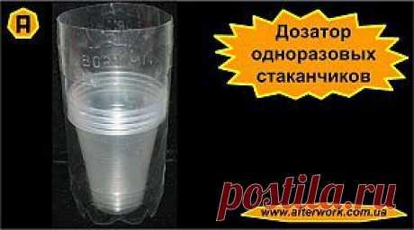 El dosificador de los vasitos desechables | Es creado Después del Trabajo