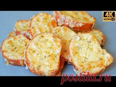 Хрустящие гренки с насыщенным сырным вкусом☆ Дастархан (духовка)
