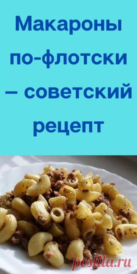 Макароны по-флотски — советский рецепт