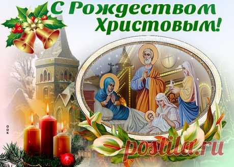 Прекрасная картинка Рождество Христово