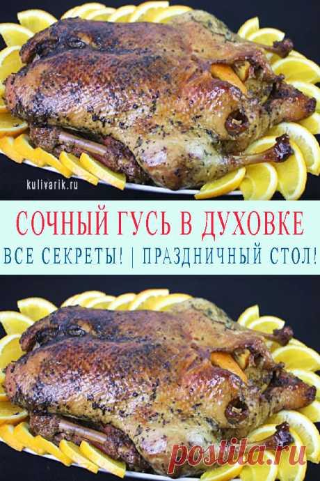 СОЧНЫЙ ГУСЬ В ДУХОВКЕ: ВСЕ СЕКРЕТЫ! | ПРАЗДНИЧНЫЙ СТОЛ! - Кулинария