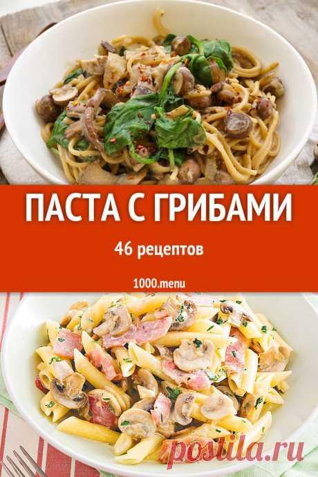 Паста с грибами - 46 рецептов