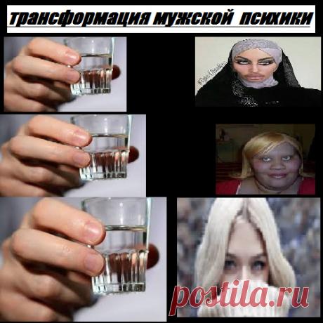 ТРАНСФОРМАЦИЯ МУЖСКОЙ ПСИХИКИ