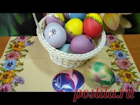 Красивые Пасхальные Яйца.  3 способа окраски.