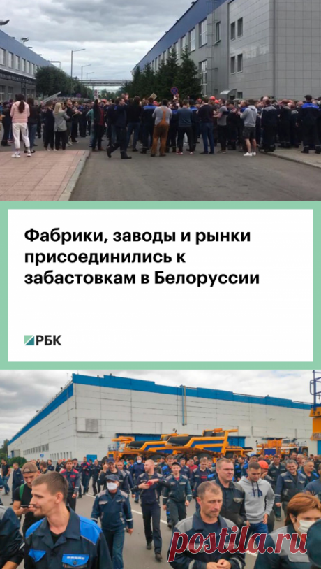 Фабрики, заводы и рынки присоединились к забастовкам в Белоруссии :: Политика :: РБК