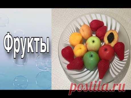 Реалистичные фрукты из мыла/Мыловарение