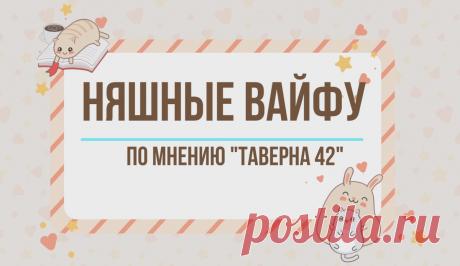 """Моя подборка няшных вайфу для любителей аниме   Таверна """"42""""   Яндекс Дзен"""